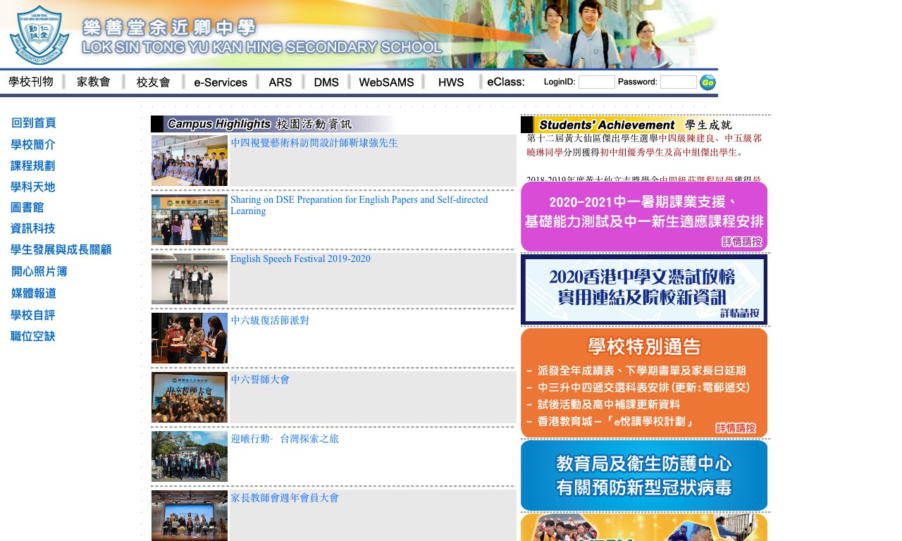 Screenshot of the Home Page of Lok Sin Tong Yu Kan Hing Secondary School