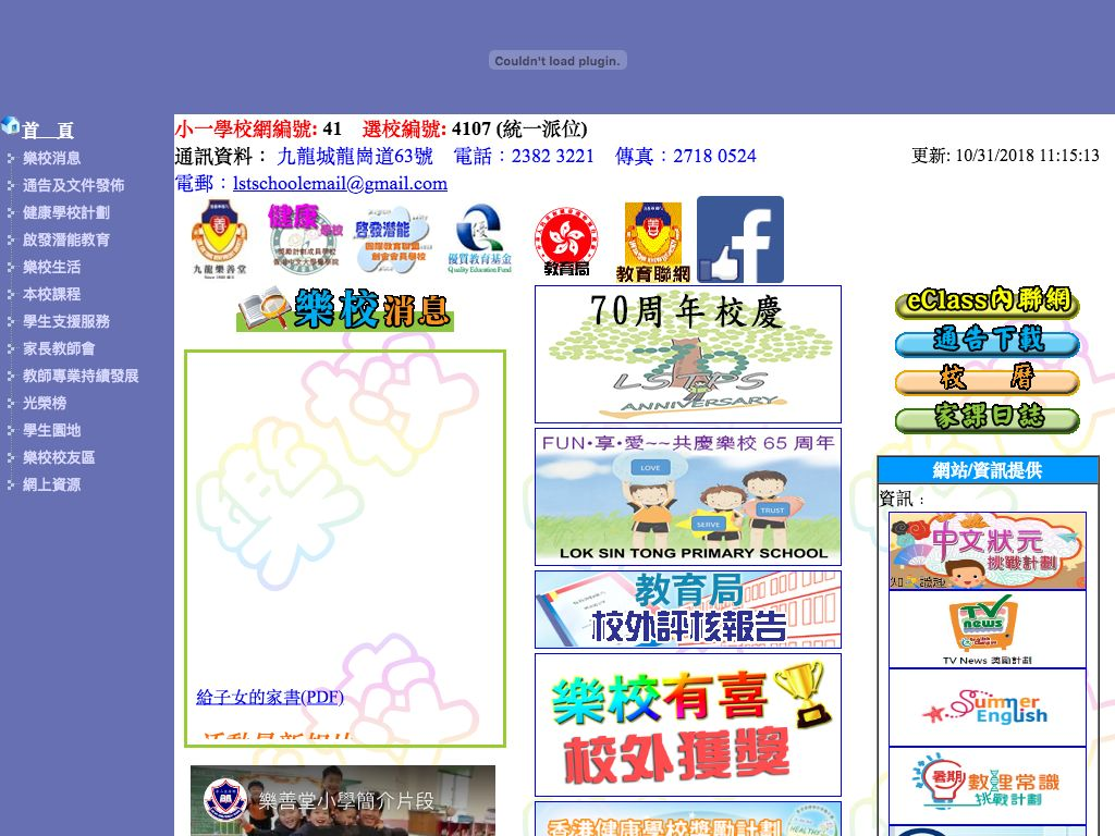 Screenshot of the Home Page of Lok Sin Tong Primary School
