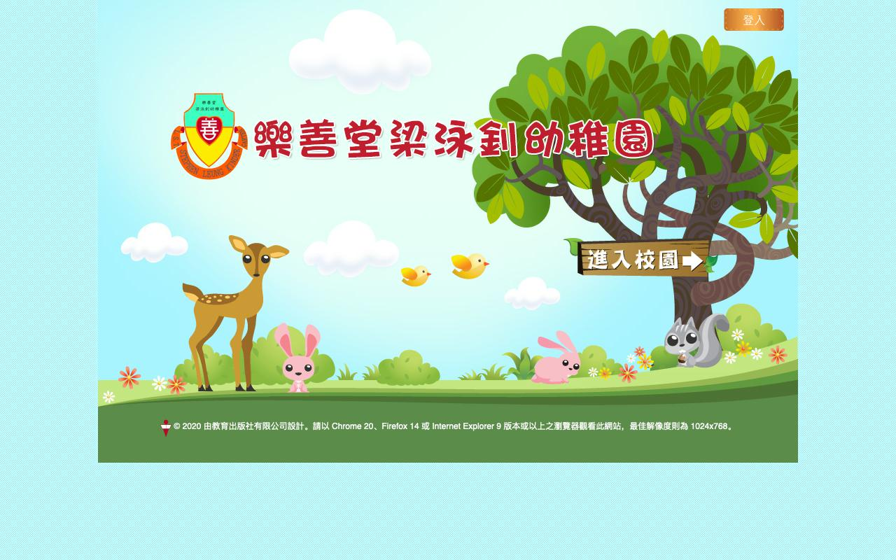 Screenshot of the Home Page of LOK SIN TONG STEPHEN LEUNG KINDERGARTEN