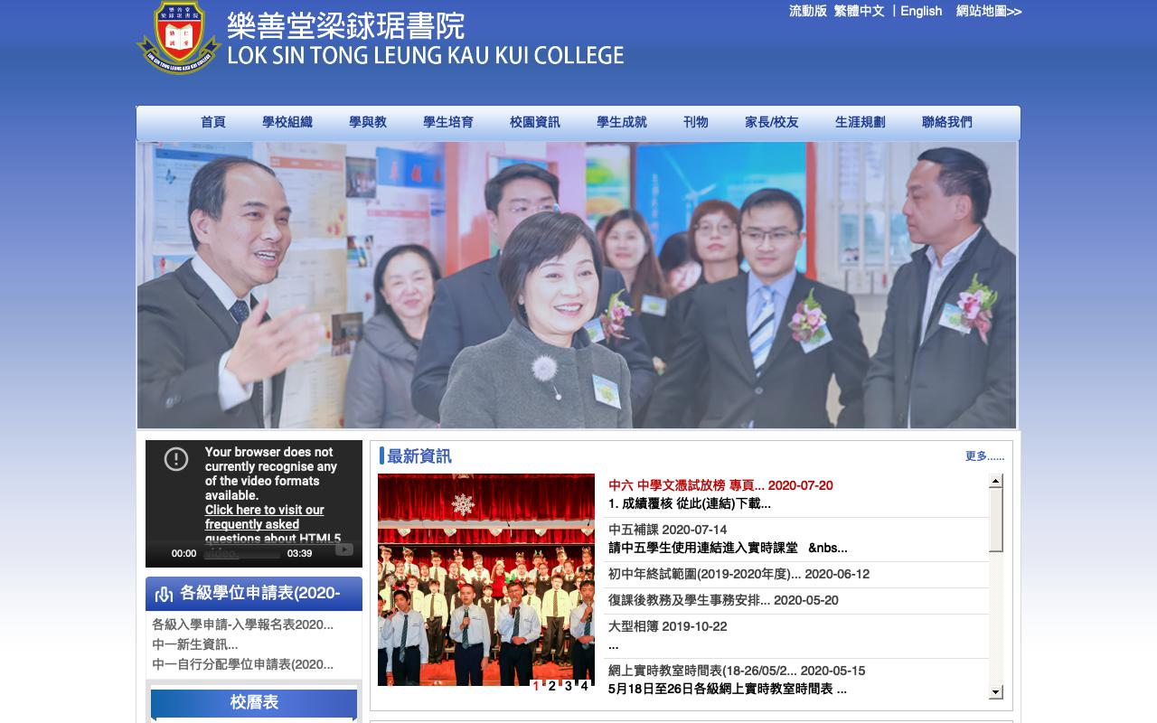 Screenshot of the Home Page of Lok Sin Tong Leung Kau Kui College
