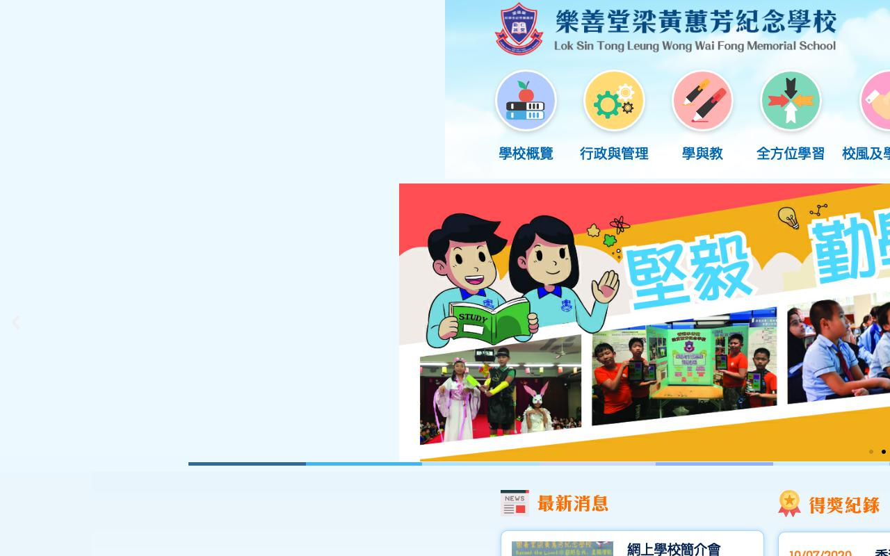 Screenshot of the Home Page of Lok Sin Tong Leung Wong Wai Fong Memorial School