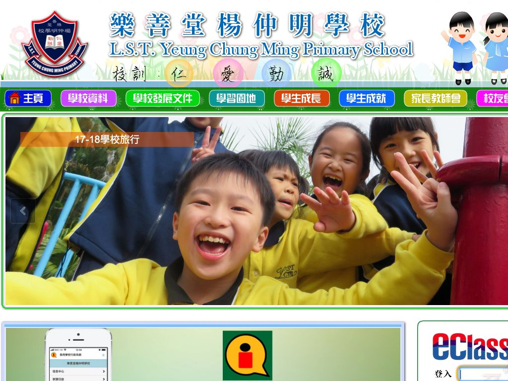 Screenshot of the Home Page of L.S.T. Yeung Chung Ming Primary School