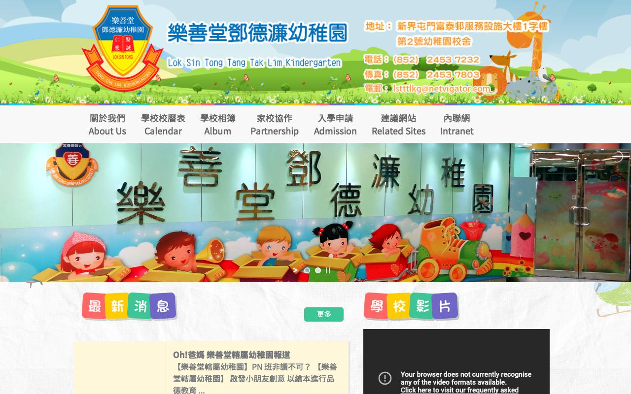 Screenshot of the Home Page of LOK SIN TONG TANG TAK LIM KINDERGARTEN