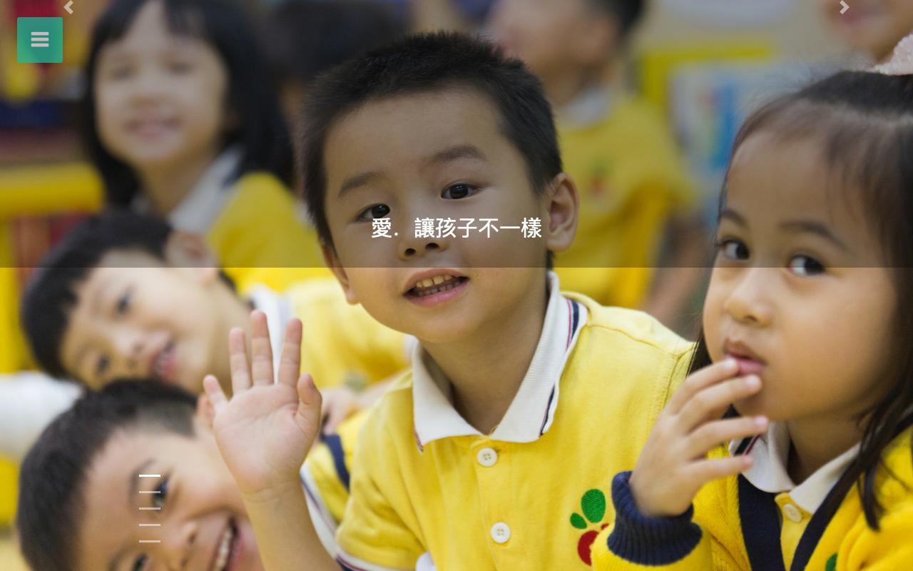 Screenshot of the Home Page of LOK KING KINDERGARTEN