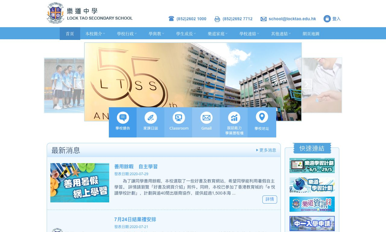 Screenshot of the Home Page of Lock Tao Secondary School