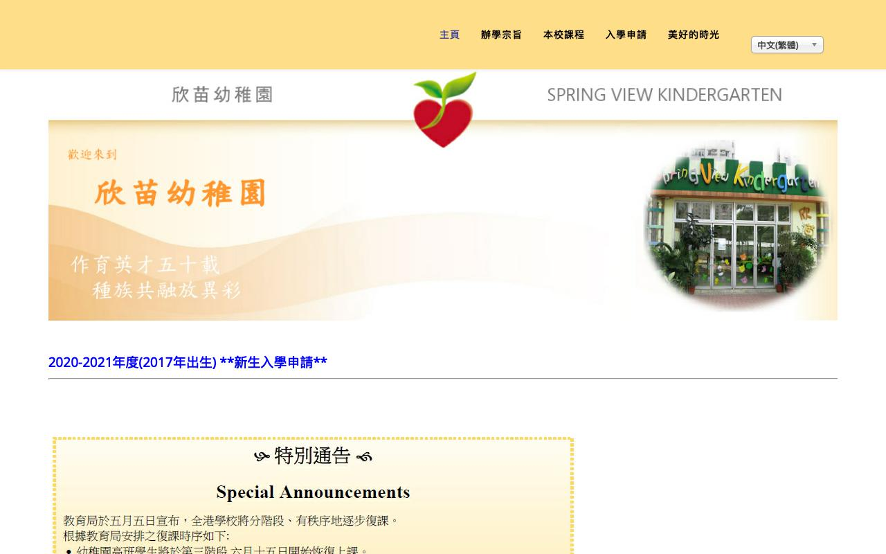 Screenshot of the Home Page of SPRING VIEW KINDERGARTEN
