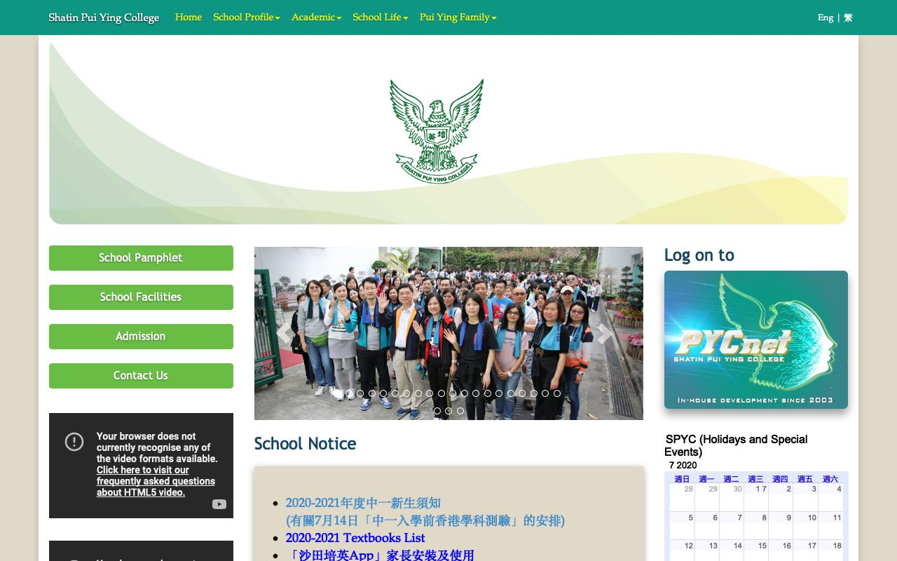 Screenshot of the Home Page of Shatin Pui Ying College