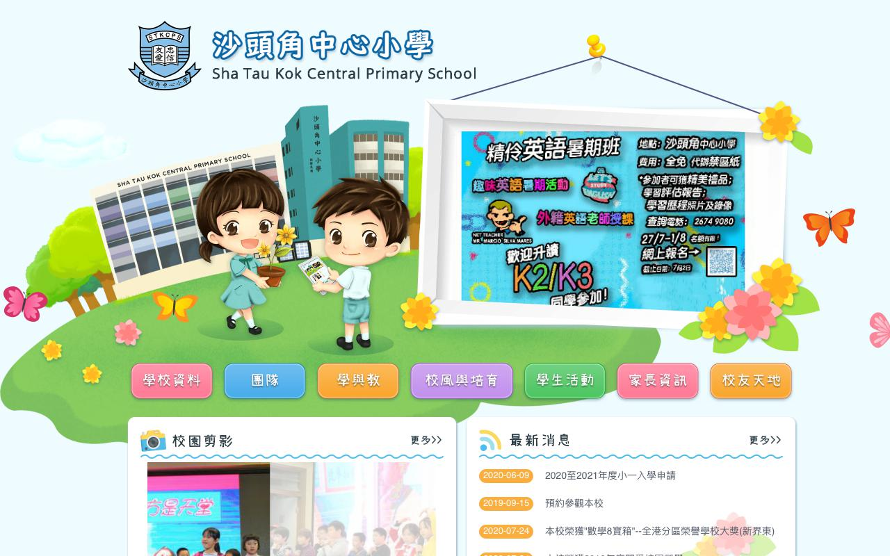 Screenshot of the Home Page of Sha Tau Kok Central Primary School