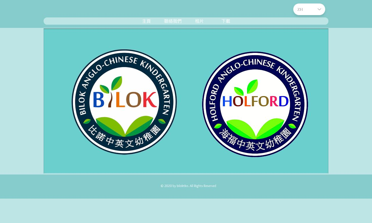 Screenshot of the Home Page of HOLFORD ANGLO-CHINESE KINDERGARTEN