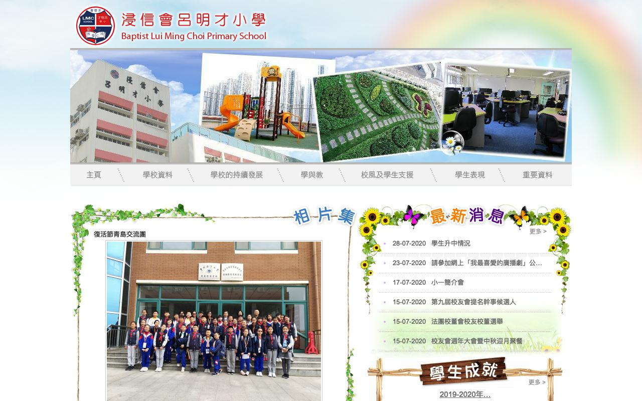 Screenshot of the Home Page of Baptist Lui Ming Choi Primary School