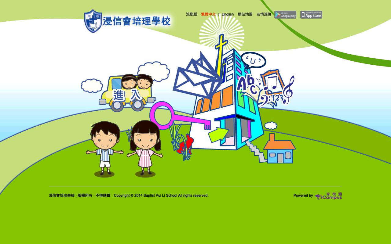 Screenshot of the Home Page of BAPTIST PUI LI SCHOOL