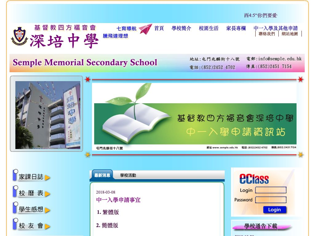 Screenshot of the Home Page of Semple Memorial Secondary School