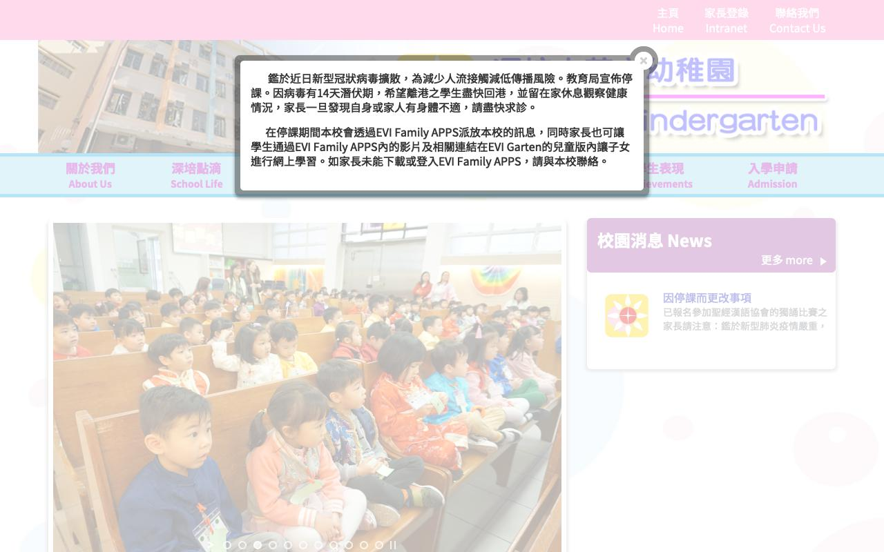 Screenshot of the Home Page of SEMPLE KINDERGARTEN