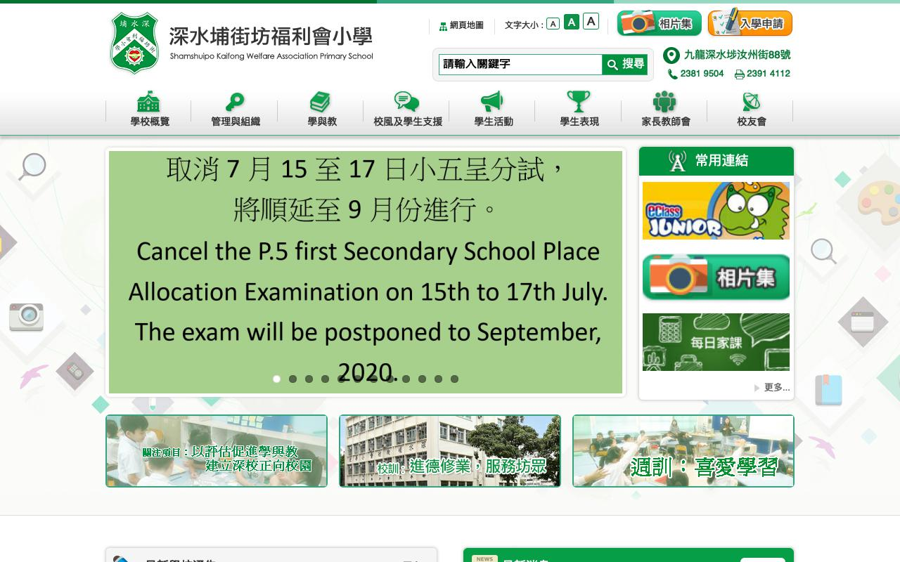 Screenshot of the Home Page of Shamshuipo Kaifong Welfare Association Primary School