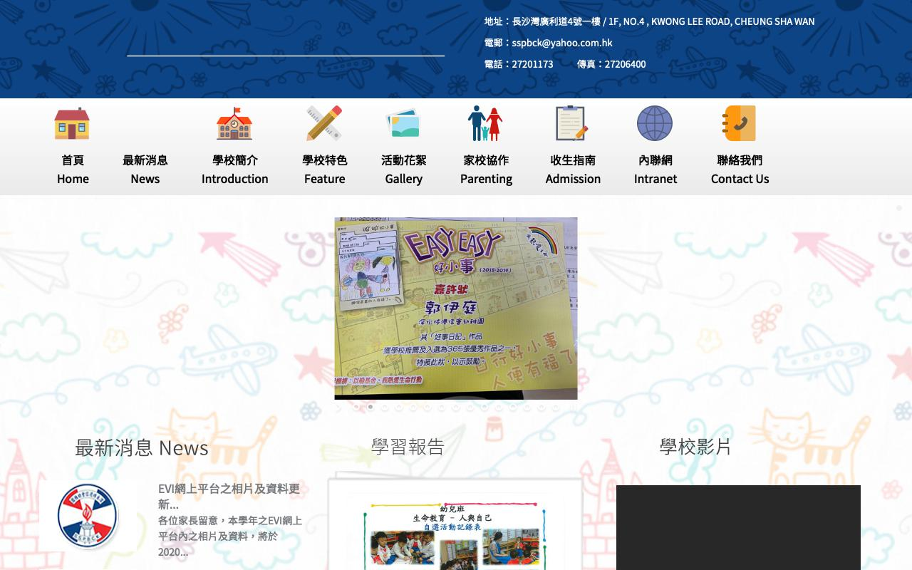 Screenshot of the Home Page of SHAM SHUI PO BAPTIST CHURCH KINDERGARTEN