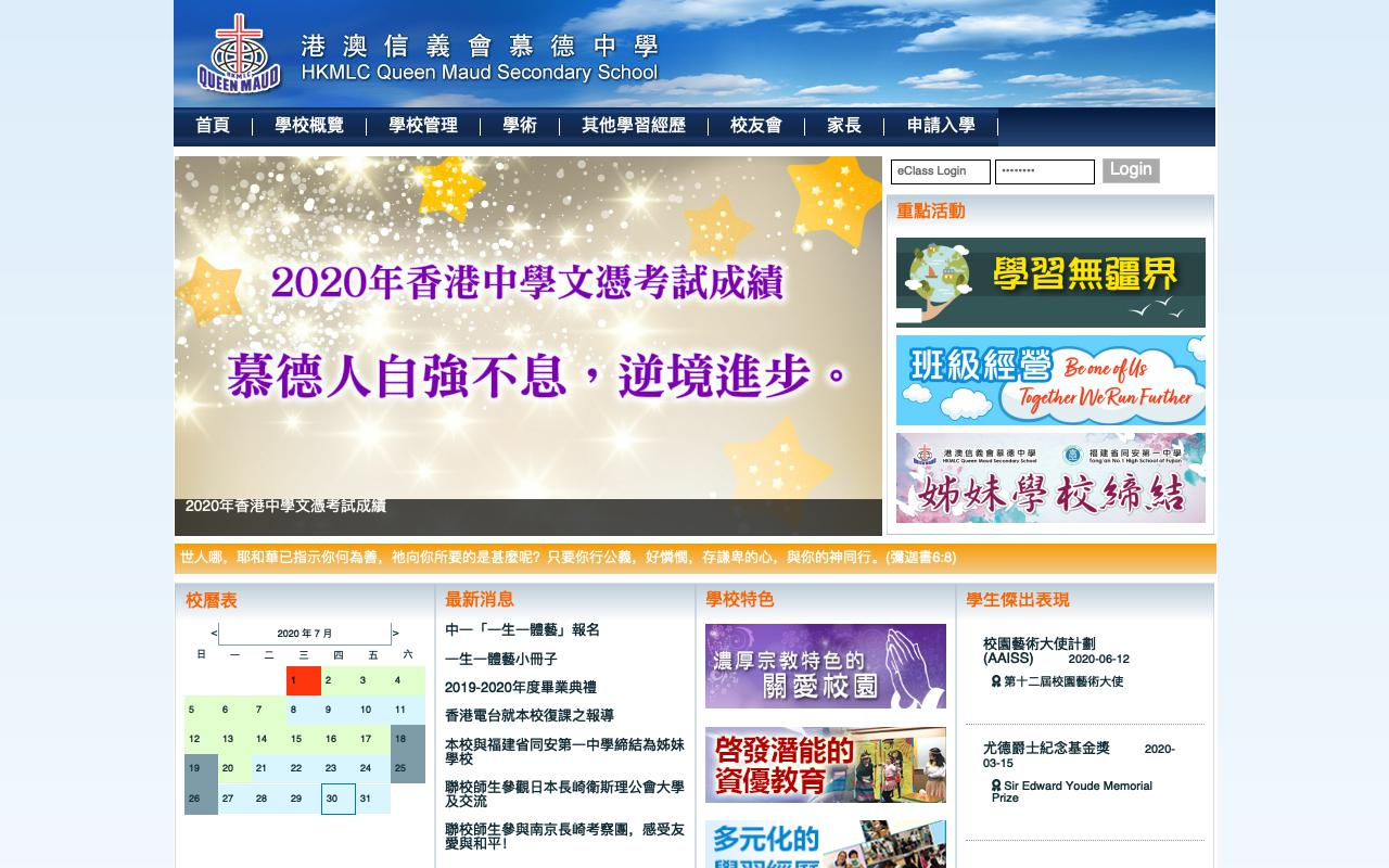 Screenshot of the Home Page of HKMLC Queen Maud Secondary School
