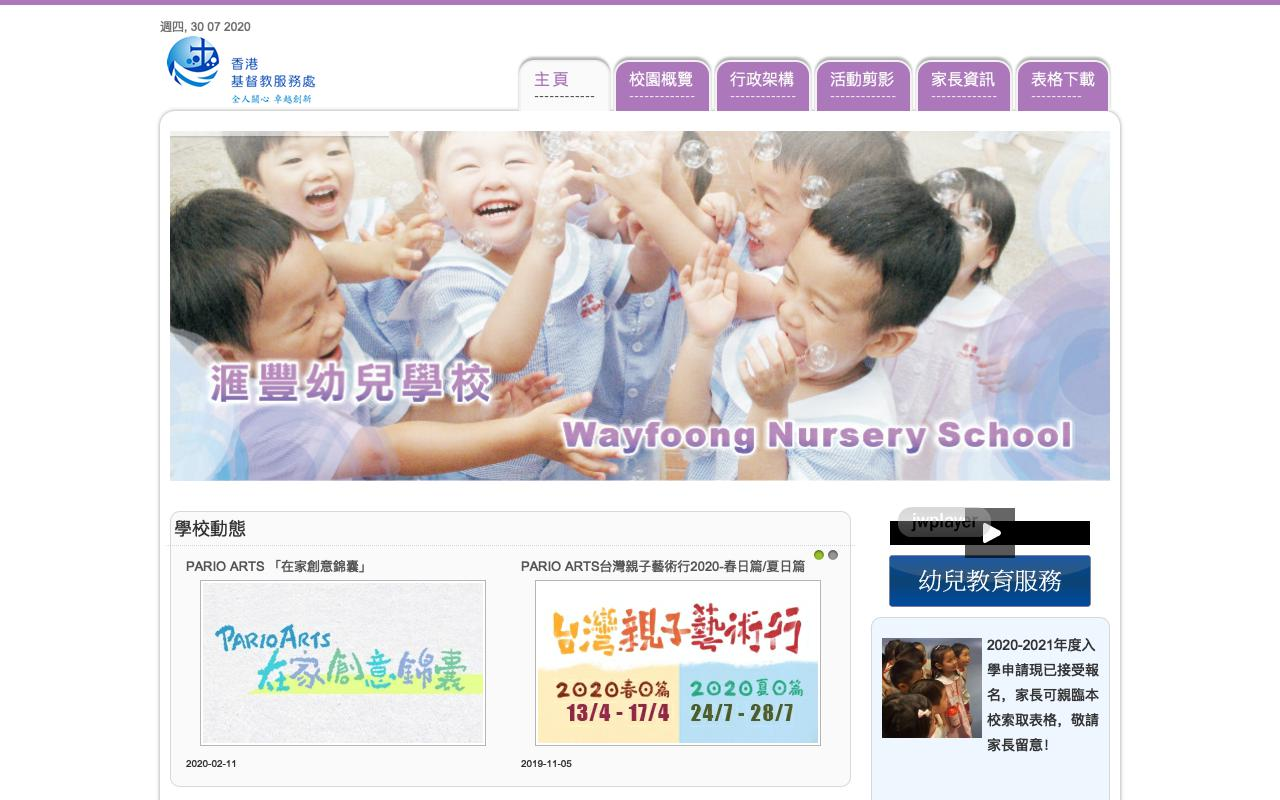 Screenshot of the Home Page of WAYFOONG NURSERY SCHOOL