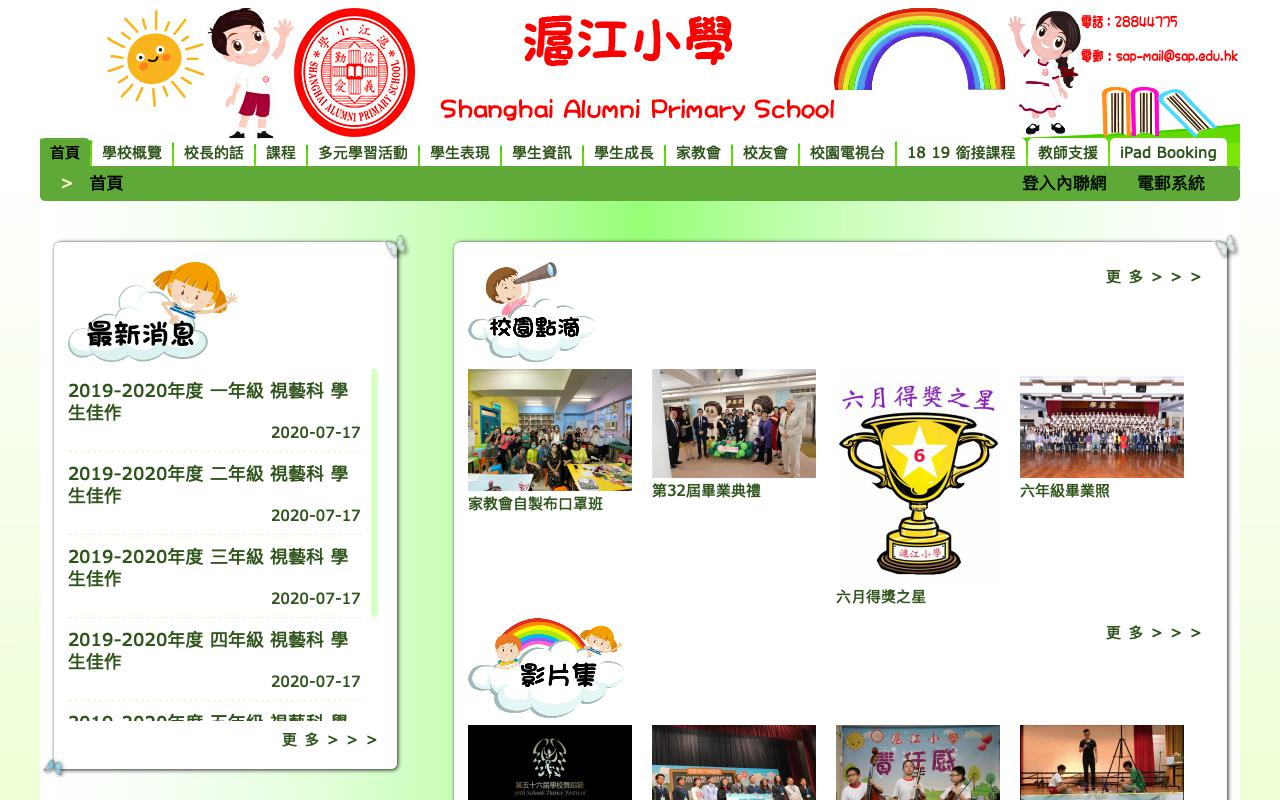 Screenshot of the Home Page of Shanghai Alumni Primary School