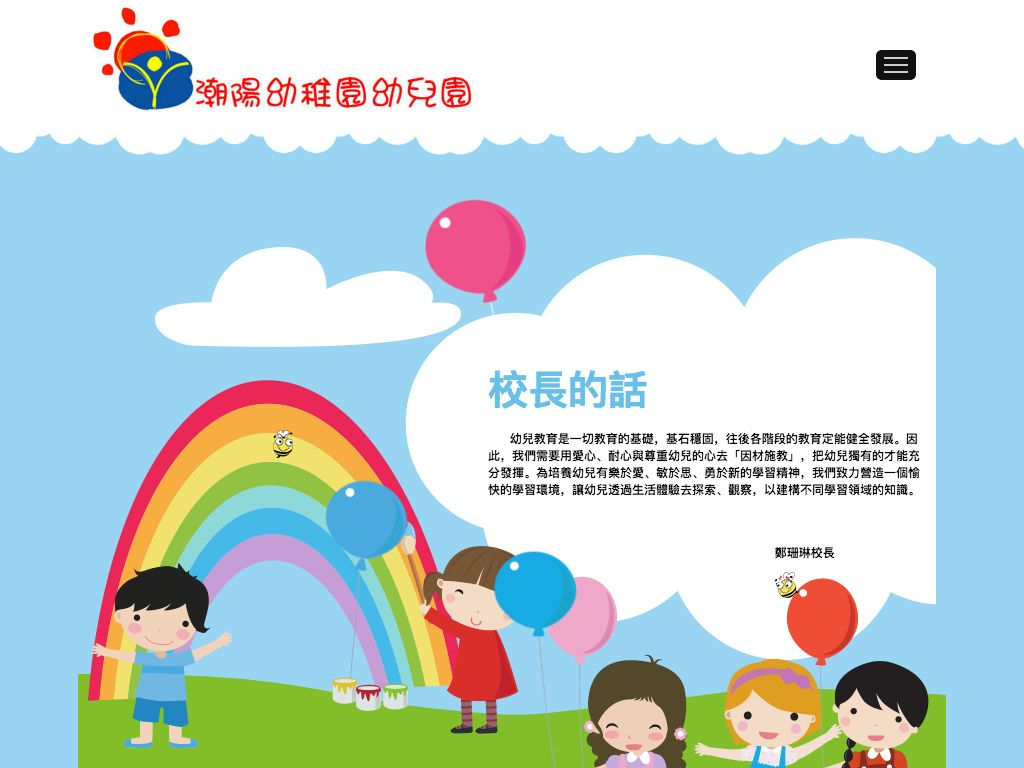 Screenshot of the Home Page of CHIU YANG KINDERGARTEN