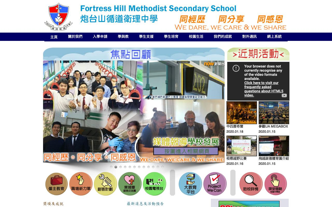 Screenshot of the Home Page of Fortress Hill Methodist Secondary School