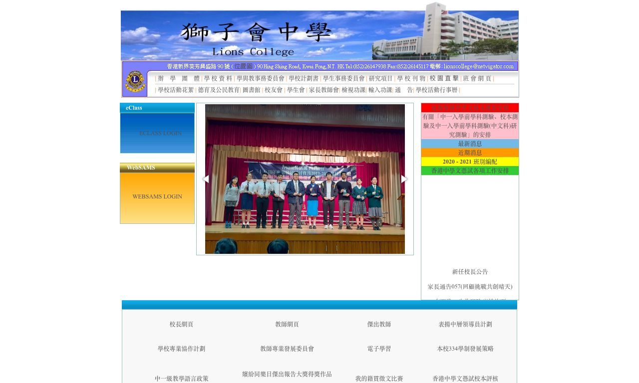 Screenshot of the Home Page of Lions College