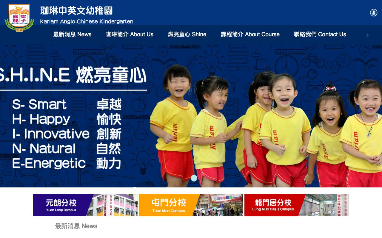 Screenshot of the Home Page of KARLAM ANGLO-CHINESE KINDERGARTEN (OASIS GARDEN)
