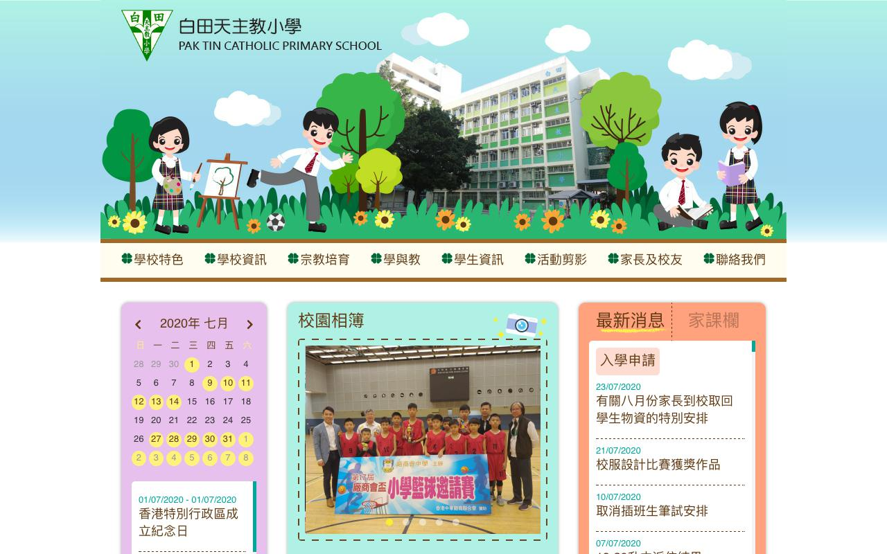 Screenshot of the Home Page of Pak Tin Catholic Primary School