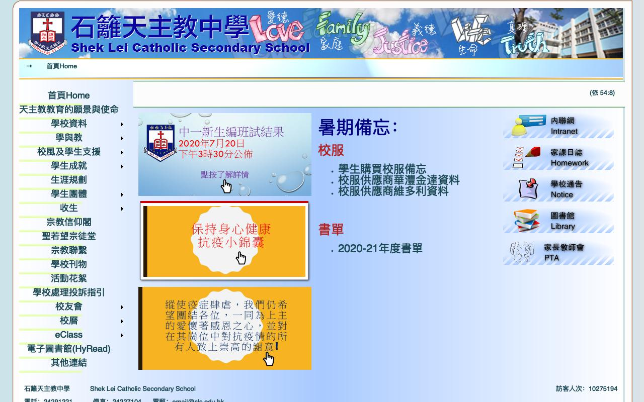 Screenshot of the Home Page of Shek Lei Catholic Secondary School