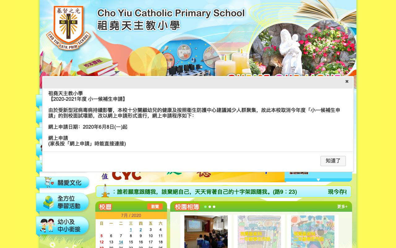 Screenshot of the Home Page of Cho Yiu Catholic Primary School