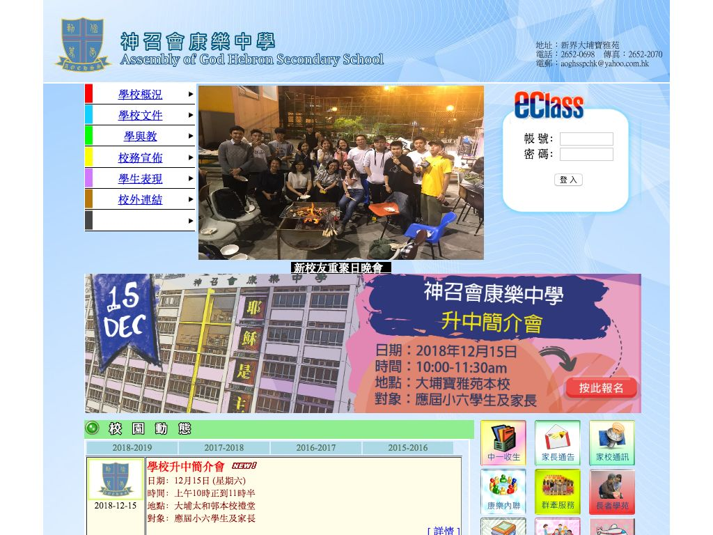 Screenshot of the Home Page of Assembly of God Hebron Secondary School