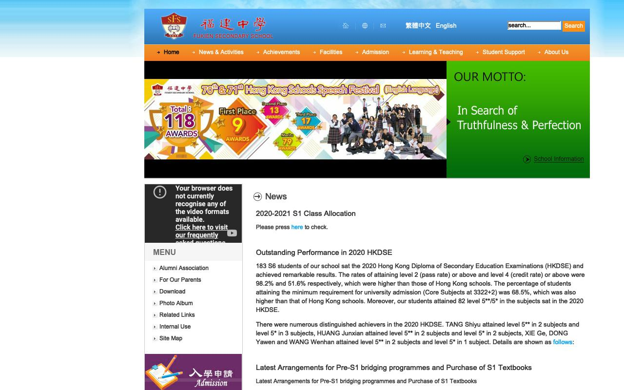Screenshot of the Home Page of Fukien Secondary School