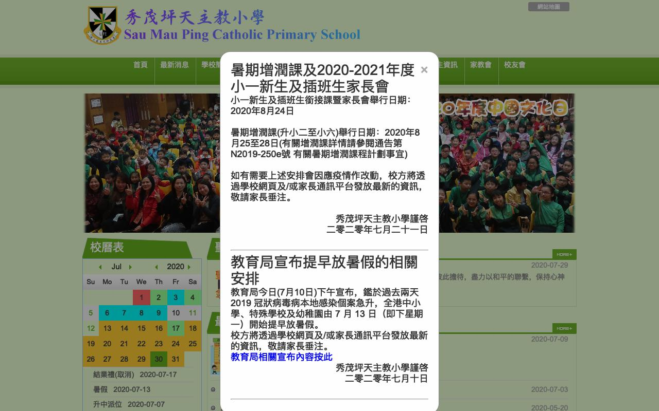 Screenshot of the Home Page of Sau Mau Ping Catholic Primary School