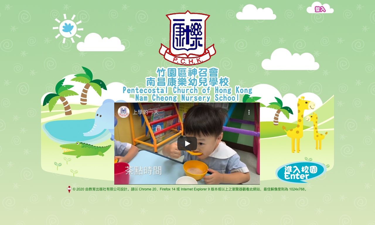 Screenshot of the Home Page of PENTECOSTAL CHURCH OF HONG KONG NAM CHEONG NURSERY SCHOOL