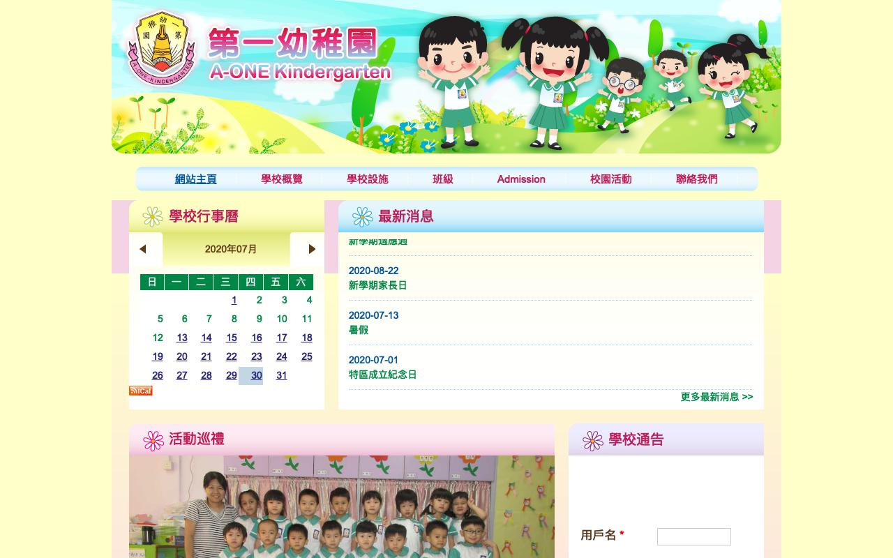 Screenshot of the Home Page of A-ONE KINDERGARTEN