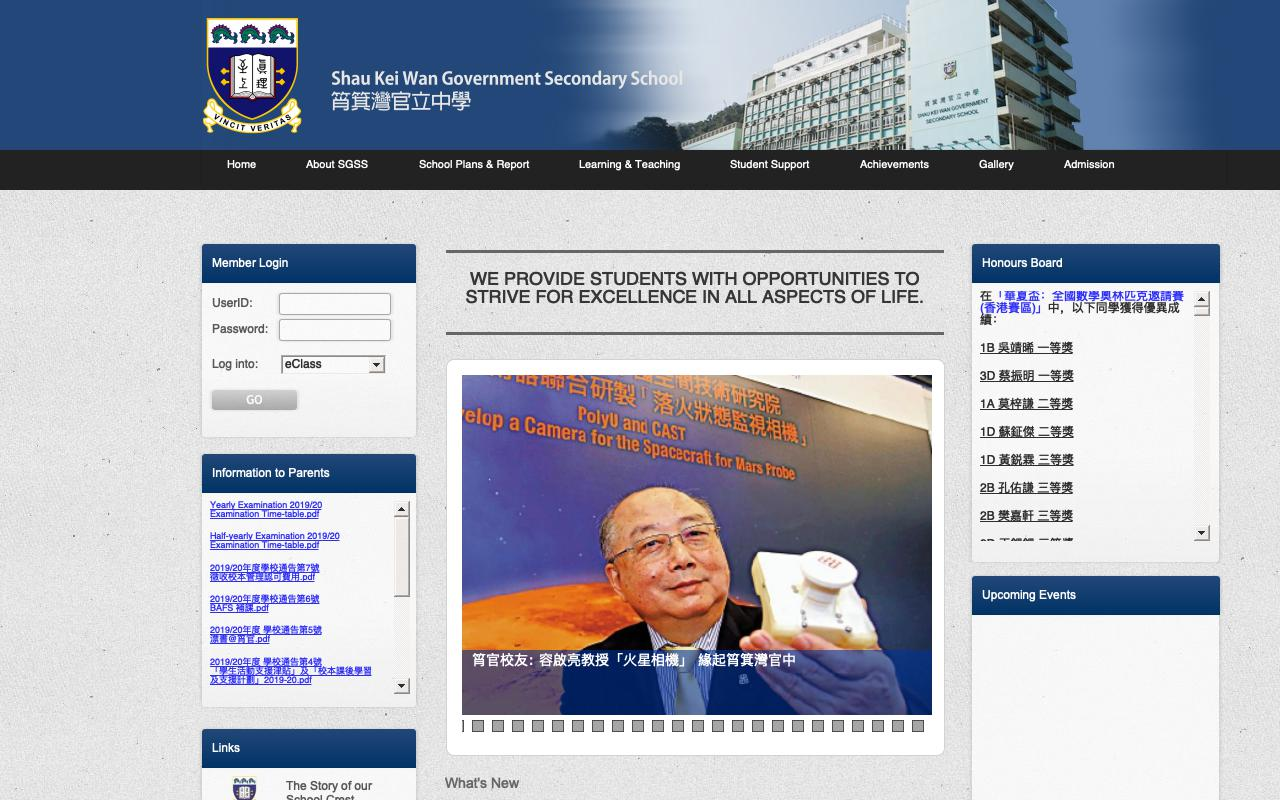 Screenshot of the Home Page of Shau Kei Wan Government Secondary School