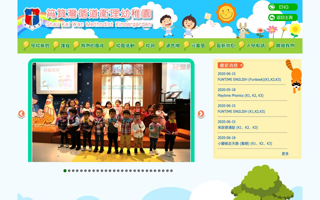 Screenshot of the Home Page of SHAU KEI WAN METHODIST KINDERGARTEN