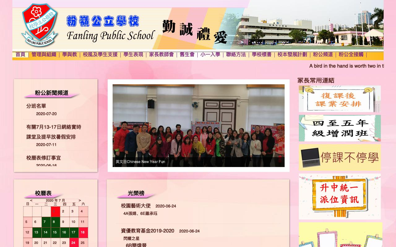 Screenshot of the Home Page of Fanling Public School
