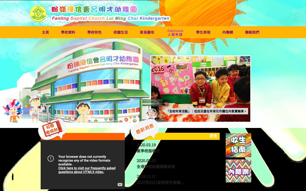 Screenshot of the Home Page of FANLING BAPTIST CHURCH LUI MING CHOI KINDERGARTEN
