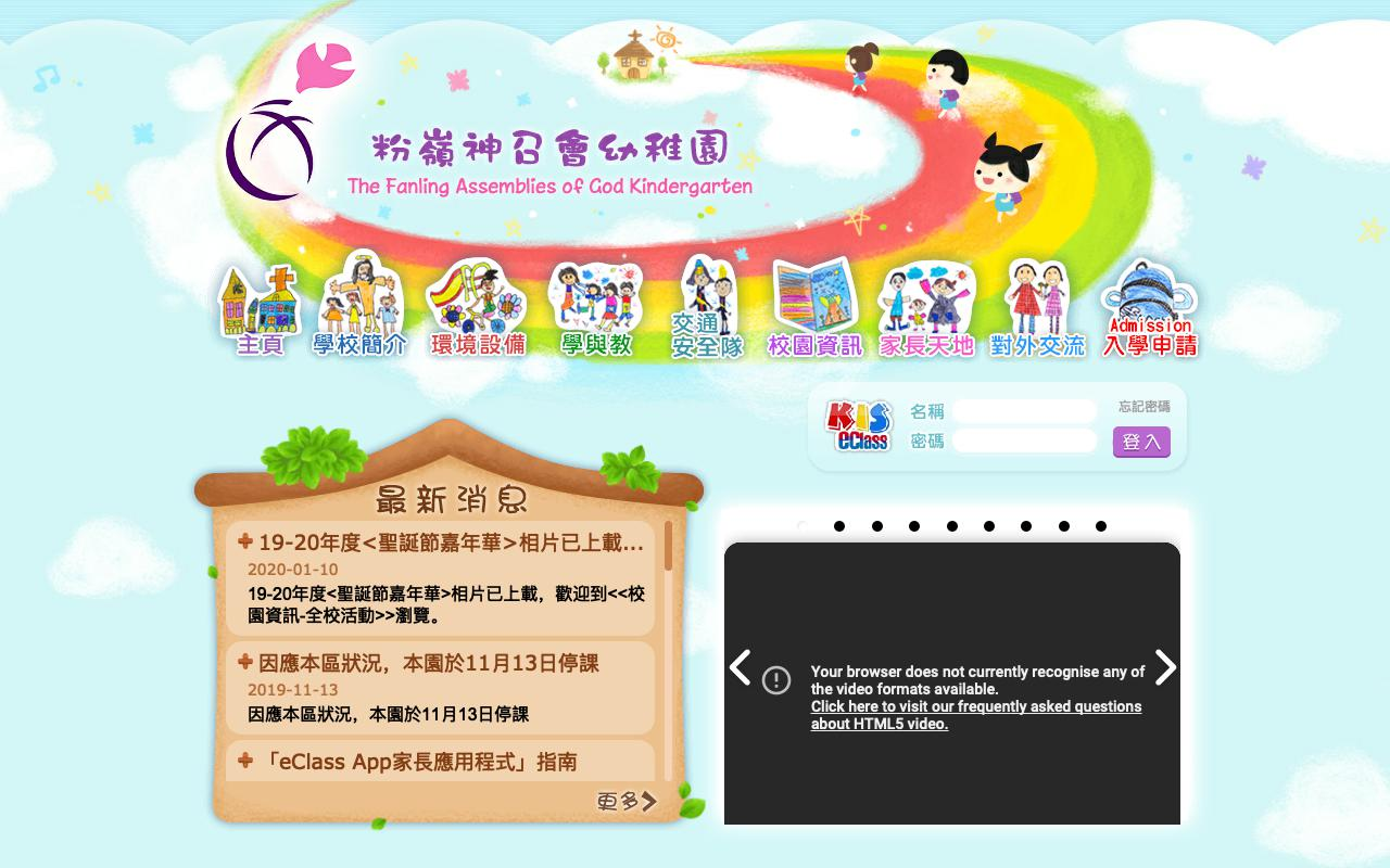 Screenshot of the Home Page of THE FANLING ASSEMBLIES OF GOD KINDERGARTEN