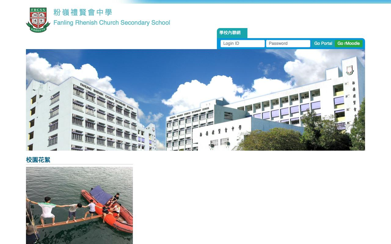 Screenshot of the Home Page of Fanling Rhenish Church Secondary School