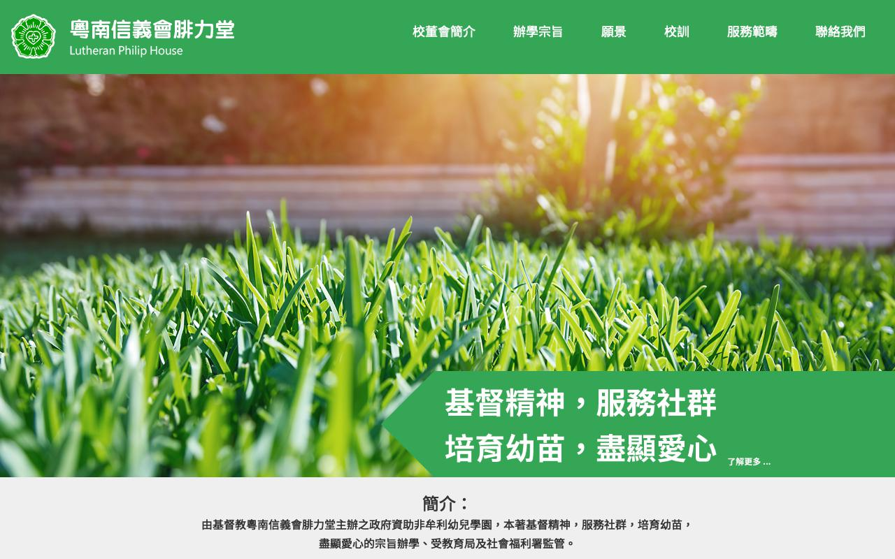 Screenshot of the Home Page of LUTHERAN PHILIP HOUSE KAI YIP NURSERY SCHOOL