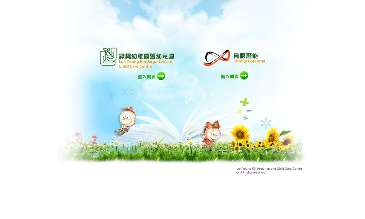 Screenshot of the Home Page of LUK YEUNG KINDERGARTEN