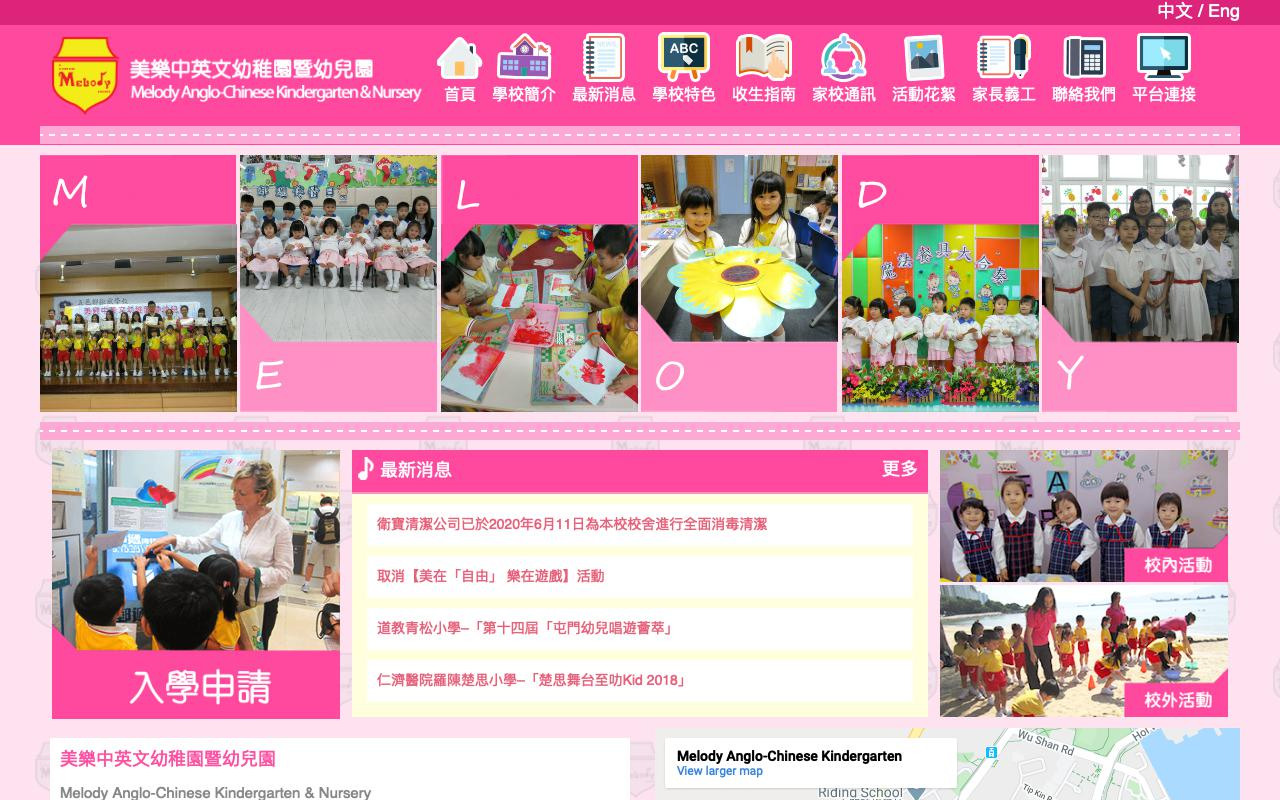 Screenshot of the Home Page of MELODY NURSERY (MELODY GARDEN)