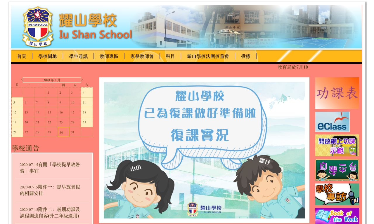 Screenshot of the Home Page of Iu Shan School