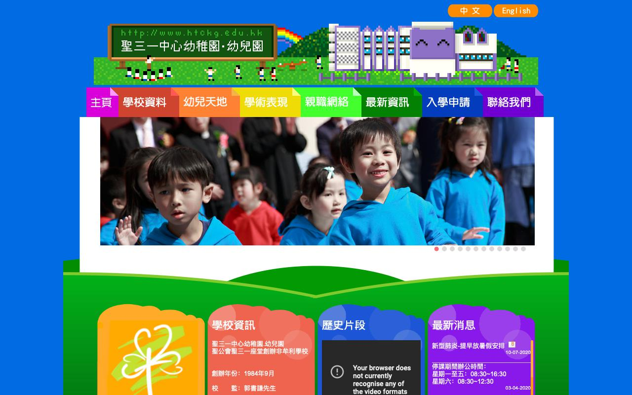 Screenshot of the Home Page of HOLY TRINITY CENTRE KINDERGARTEN