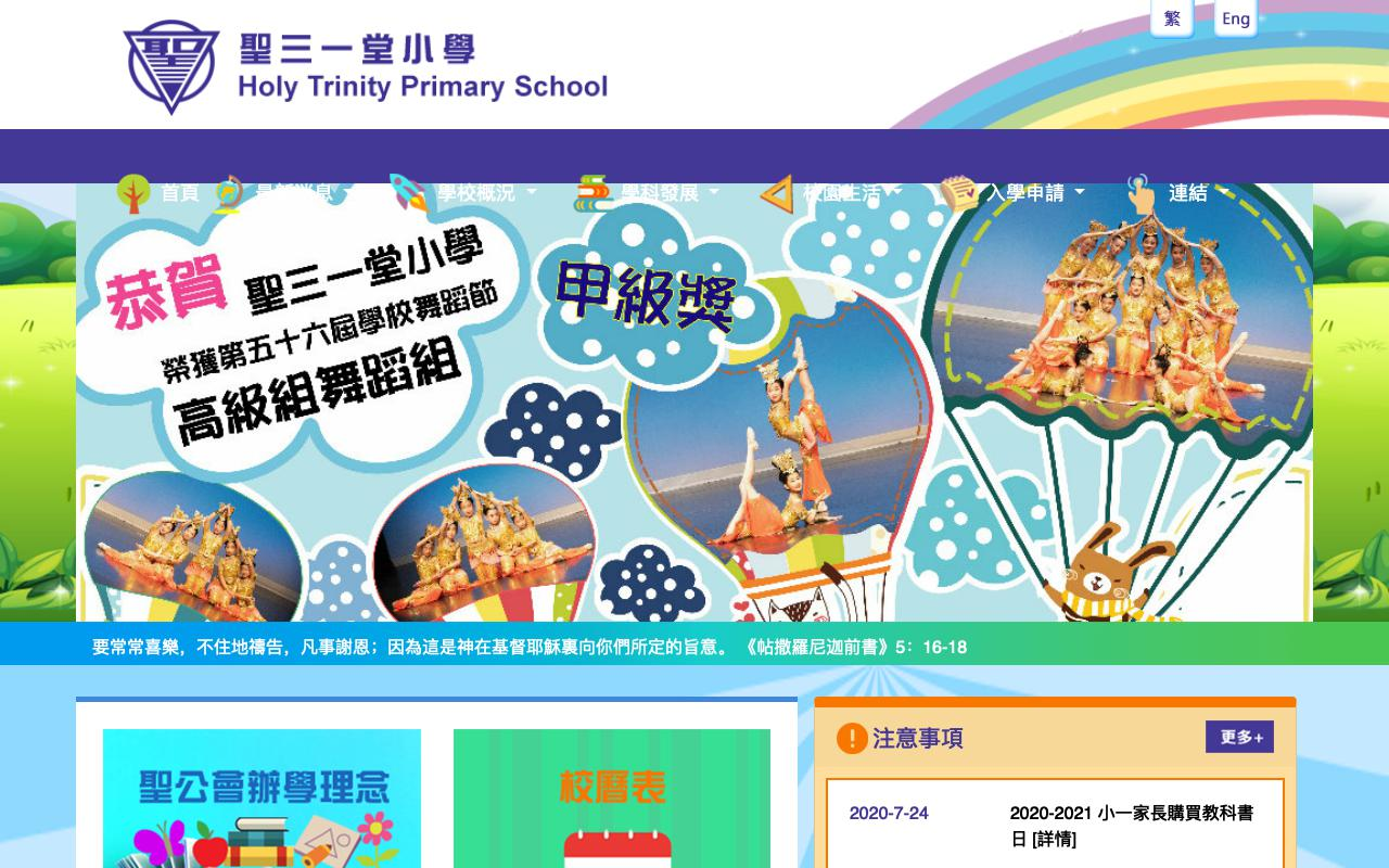 Screenshot of the Home Page of Holy Trinity Primary School