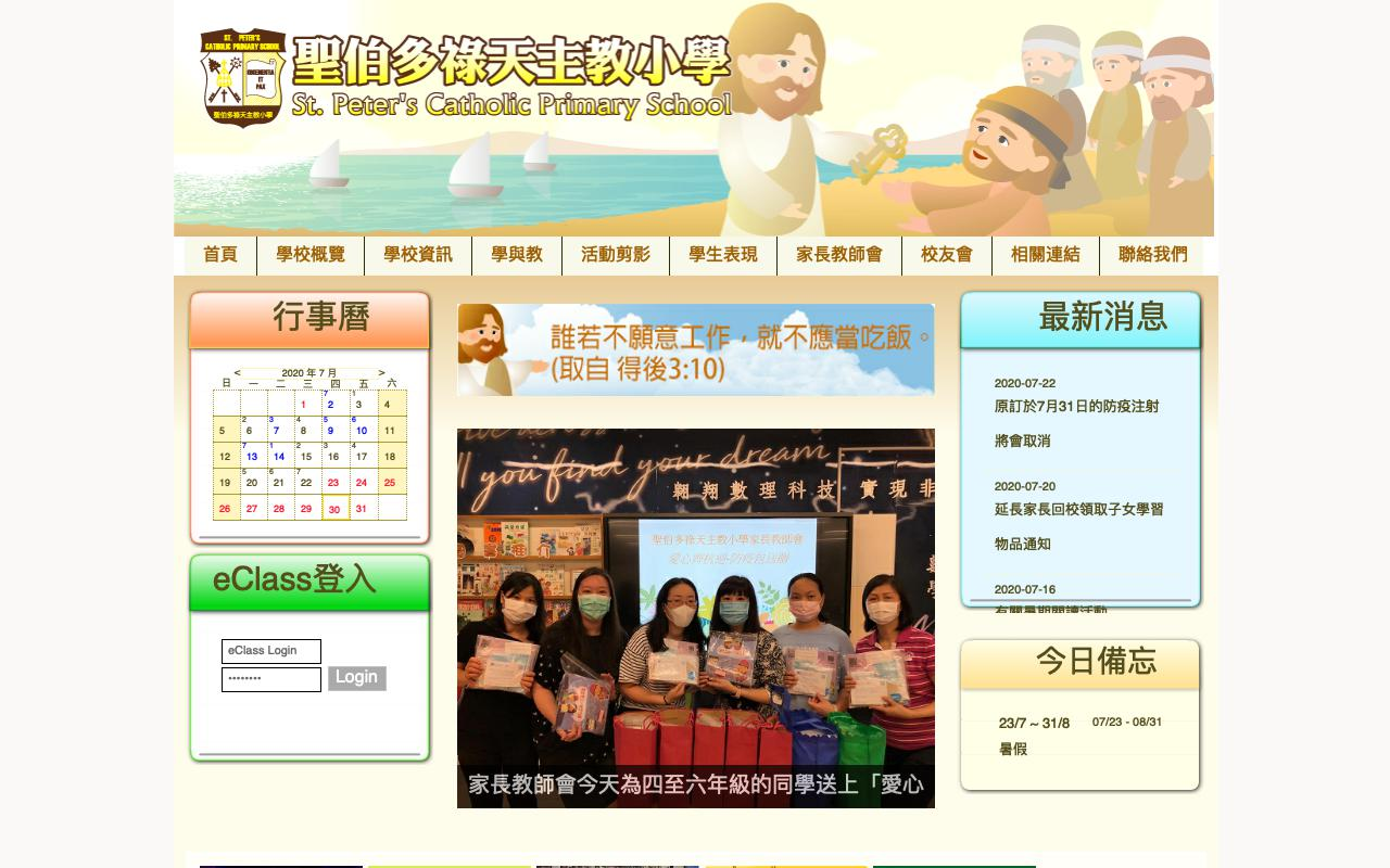 Screenshot of the Home Page of St. Peter's Catholic Primary School