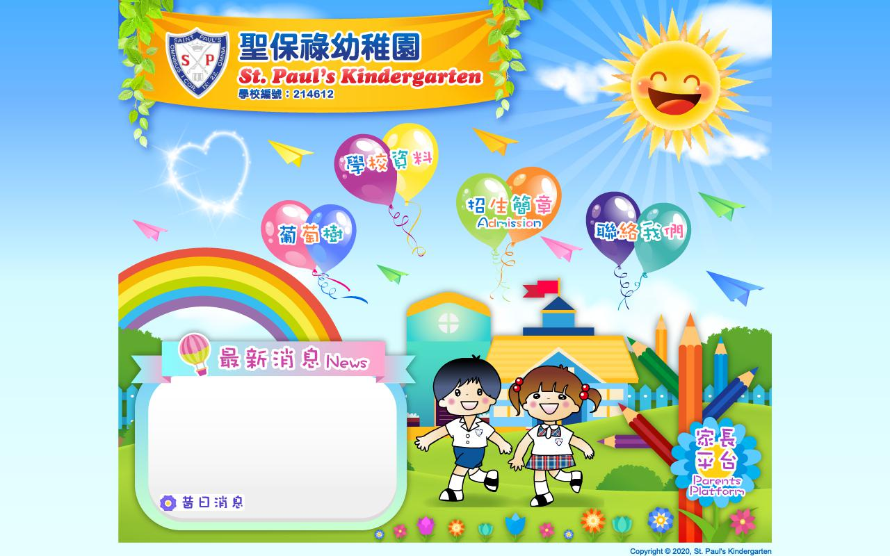 Screenshot of the Home Page of ST. PAUL'S KINDERGARTEN
