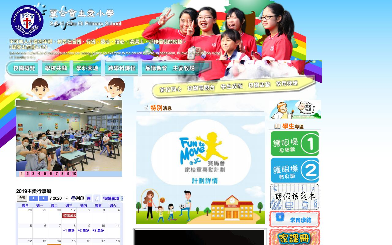 Screenshot of the Home Page of S.K.H. Chu Oi Primary School