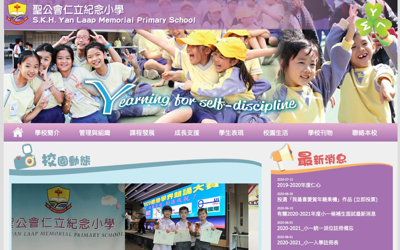 Screenshot of the Home Page of S.K.H. Yan Laap Memorial Primary School